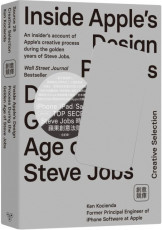 創意競擇:從賈伯斯黃金年代的軟體設計機密流程,窺見蘋果的創意方法、本質與卓越關鍵
