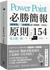 PowerPoint必勝簡報原則154:「提案型」╳「分析型」兩大類簡報一次攻克!