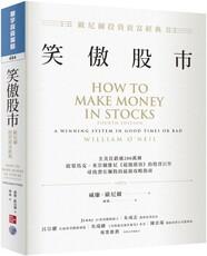 笑傲股市:歐尼爾投資致富經典