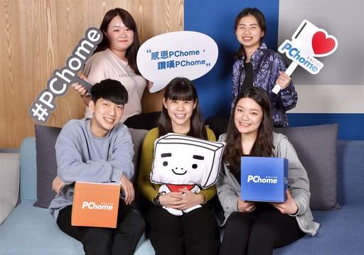 力徵潛在校園人才!PChome網路家庭推「實習計畫」即日起招募跨界實習生 打破就業冰河期 提供「暑期、產學、職場體驗」三大實習方案 提升職涯即戰力