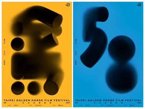 58屆金馬獎主視覺 重凝焦距的電影烏托邦