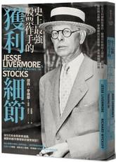 史上最強股票作手的獲利細節:王見王的實戰型專訪,量價分析創始人理查‧威科夫替你問出傑西‧李佛摩的交易習慣、思考邏輯與行為