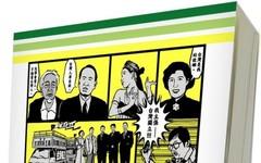 台灣獨曆2021:台灣歷史上的今天