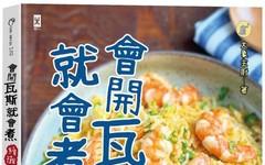 會開瓦斯就會煮(續攤)跟著大象主廚學做「台灣胃」最愛料理,從土雞城、夜市小吃一路吃到居酒屋、涮涮鍋、韓劇名菜!