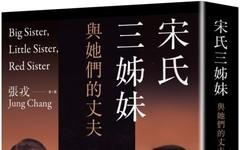 宋氏三姊妹與她們的丈夫:20世紀三位傳奇女子,一部動盪百年的中國現代史