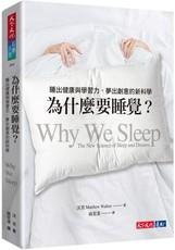 為什麼要睡覺?睡出健康與學習力、夢出創意的新科學