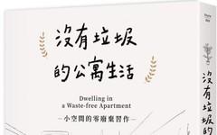 沒有垃圾的公寓生活:小空間的零廢棄習作