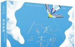 風起臺灣 Be Sky Taiwan:我想從老鷹的背上俯瞰全世界,發現臺灣。(精裝)