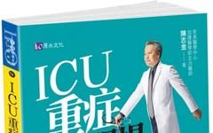 ICU重症醫療現場:熱血暖醫陳志金‧勇敢而發真心話