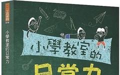 小學教室的日常力