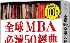 全球MBA 必讀50經典