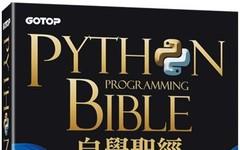 Python自學聖經:從程式素人到開發強者的技術與實戰大全!(附影音/範例程式)