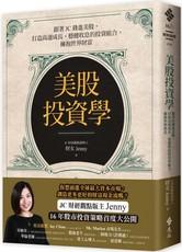 美股投資學:跟著JC錢進美股,打造高速成長、穩健收息的投資組合,擁抱世界財富