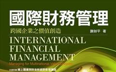 國際財務管理:跨國企業之價值創造(4版)