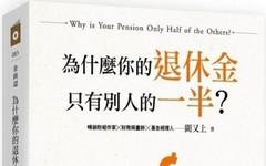 為什麼你的退休金只有別人的一半?