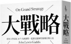 大戰略:耶魯大學長紅20年大師課程,從歷史提煉的領導決策心法