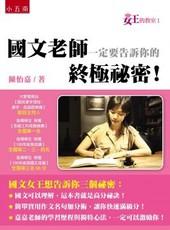 女王的教室(1)國文老師一定要告訴你的終極祕密!