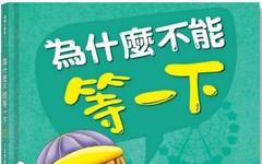 為什麼不能等一下:王宏哲給孩子的情緒教育繪本(精裝)