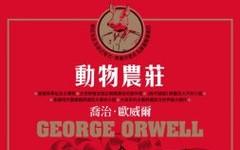 動物農莊(台灣唯一正式授權中譯版,首度獨家收錄原版作者序:新聞自由)