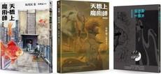 天橋上的魔術師圖像版(套書)(阮光民‧卷+小莊‧卷+別冊)