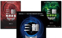 華人第一人雨果獎得主:「三體」系列
