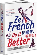 法國佬,幹得好!走透巴黎的法式生活完美指南