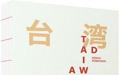 台灣日記 Taiwan Diary:我能做的,就是告訴全世界臺灣的美!