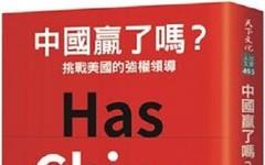 中國贏了嗎?挑戰美國的強權領導