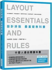 設計排版最基礎教科書