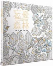 忘憂森林:英國威爾斯大自然療癒著色畫(附贈12色木紋質感隨身彩色鉛筆組)