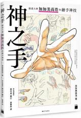 神之手:動畫大師加加美高浩的繪手神技