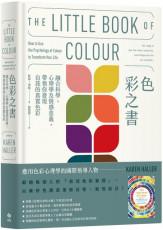 色彩之書:融合科學、心理學及情感意義,帶領你發現自我的真實色彩(精裝)