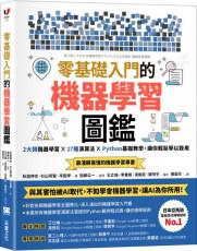 零基礎入門的機器學習圖鑑:2大類機器學習╳ 17種演算法 ╳ Python基礎教學,讓你輕鬆學以致用