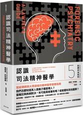 犯罪手法系列(5)認識司法精神醫學:一個犯罪者「究竟是真的瘋了,還是只是壞人」?寫給律師與大眾讀者的精神醫學實務指南