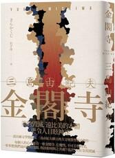 金閣寺:三島由紀夫樹立西方文壇聲譽最高傑作(精裝典藏版)
