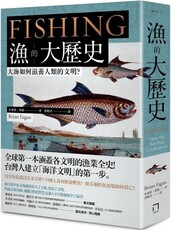 漁的大歷史:大海如何滋養人類文明?