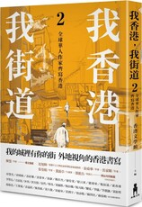 我香港,我街道(2)全球華人作家齊寫香港