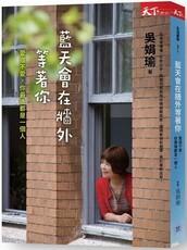 藍天會在牆外等著你:吳娟瑜說~愛與不愛,你最後都是一個人