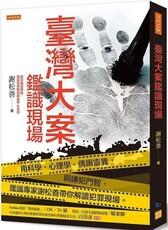 臺灣大案鑑識現場:用科學、心理學、偶爾靈異,與嫌犯鬥智,鑑識專家謝松善帶你解讀犯罪現場。