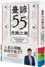 臺諺55走跳江湖:臺灣俗諺教會我的處世眉角