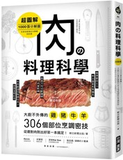肉的料理科學(超圖解)1000張分解圖!大廚不外傳的雞豬牛羊306個部位烹調密技,從選對肉到出好菜一本搞定!