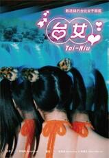 台女Tai-Niu(寫真+散文 豪華雙冊珍藏版)最邊緣的台北女子圖鑑(精裝)
