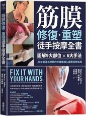 筋膜修復放鬆徒手按摩全書:圖解9大部位×6大手法,40年資深治療師的疼痛緩解&身體復原指南