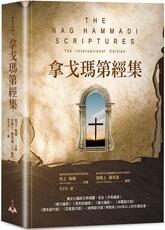 拿戈瑪第經集:散佚的聖經篇章,遺失的千禧福音
