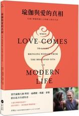 瑜伽與愛的真相:引領「博伽梵歌」之智融入現代生活