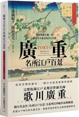 廣重TOKYO.名所江戶百景:與浮世繪大師一同尋訪今日東京的昔日名勝