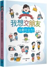 我想交朋友:小學生心理學漫畫(1)培養社交力!