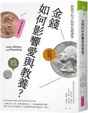 金錢如何影響愛與教養?貧富不均下的育兒經濟學