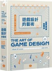 遊戲設計的藝術:架構世界、開發介面、創造體驗,聚焦遊戲設計與製作的手法與原理