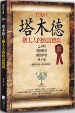 塔木德:猶太人的致富寶典